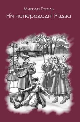 Ніч напередодні Різдва - фото книги