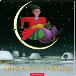 Ніч перед Різдвом. Ілюстрації: Кость Лавро - фото книги