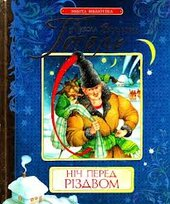 """Ніч перед Різдвом. Серія """"Золота бібліотека"""" - фото обкладинки книги"""