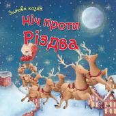 Ніч проти Різдва - фото обкладинки книги
