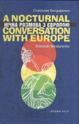 Нічна розмова з Європою - фото обкладинки книги