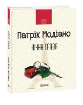 Нічна трава - фото обкладинки книги