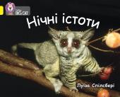 Нічні істоти - фото обкладинки книги