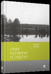 Нічні купання в серпні - фото обкладинки книги