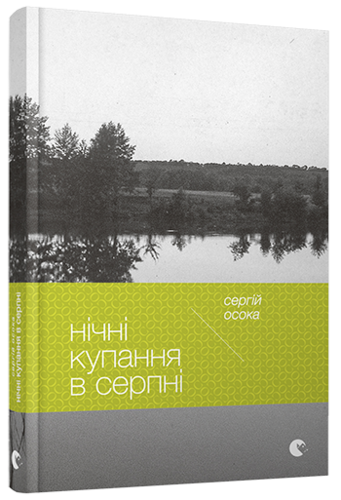 Книга Нічні купання в серпні