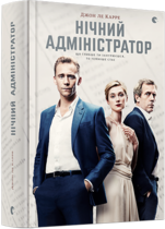 Книга Нічний адміністратор