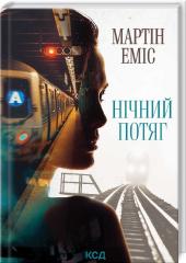 Нічний потяг - фото обкладинки книги