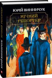 Нічний репортер - фото обкладинки книги