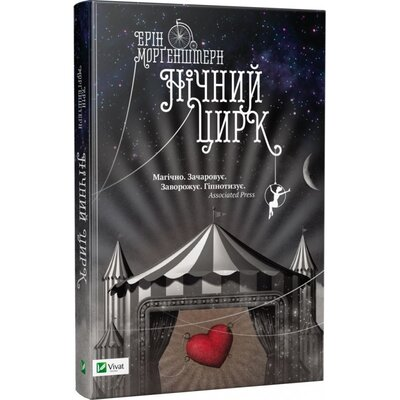 Книга Нічний цирк