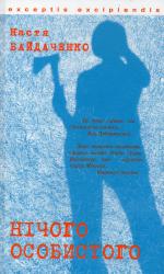 Нічого особистого - фото обкладинки книги
