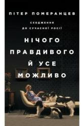 Нічого правдивого й усе можливо. Сходження до сучасної Росії - фото обкладинки книги