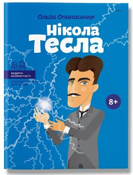 Нікола Тесла, українською - фото книги