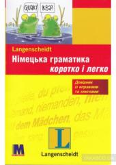 Німецька граматика. Коротко і легко. Рівень A1-B1 - фото обкладинки книги