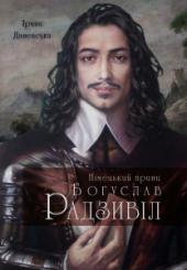 Німецький принц Богуслав Радзивіл - фото обкладинки книги