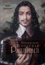 Книга Німецький принц Богуслав Радзивіл