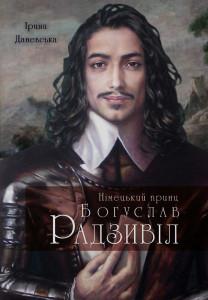 Німецький принц Богуслав Радзивіл - фото книги