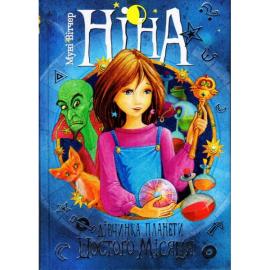 Ніна - дівчина планети Шостого Місяця - фото книги