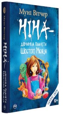 Ніна — дівчинка планети Шостого Місяця - фото книги
