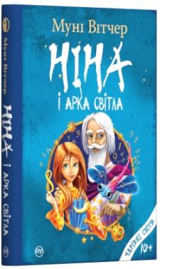 Ніна і Арка Світла - фото книги