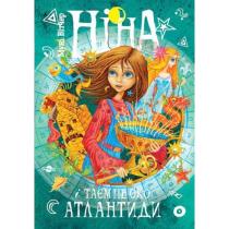 Книга Ніна і Таємне око Атлантиди