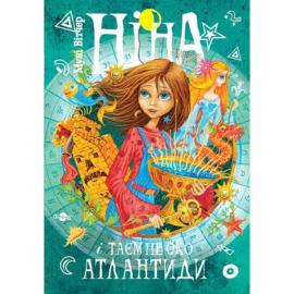 Ніна і Таємне око Атлантиди - фото книги