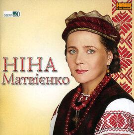 """Ніна Матвієнко """"І серце одпочине"""" - фото книги"""
