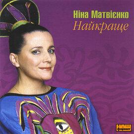 """Ніна Матвієнко """"Найкраще"""" - фото книги"""
