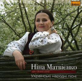 """Ніна Матвієнко """"Українські народні пісні"""" - фото книги"""