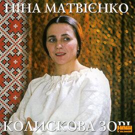 """Ніні Матвієнко """"Колискова зорі"""" - фото книги"""