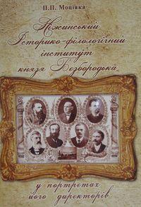 Ніжинський історико-філологічний інститут князя Безбородька у портретах його директорів - фото книги