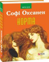 Норма - фото обкладинки книги