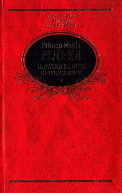 Нотатки Мальте Лаурідса Бріґе - фото книги