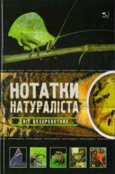 Нотатки натураліста. Світ безхребетних - фото обкладинки книги