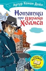 Нотатки про Шерлока Холмса - фото обкладинки книги