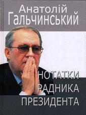 Нотатки радника Президента - фото обкладинки книги