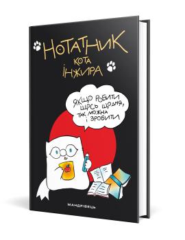 Нотатник кота Iнжира (чорний) - фото книги