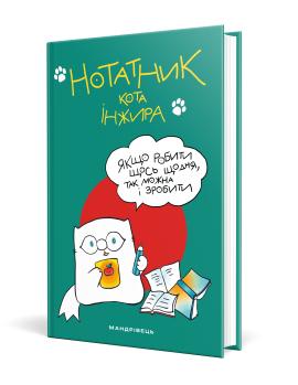 Нотатник кота Iнжира (зелений) - фото книги