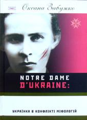Notre Dam D'Ukraine: Українка в конфлікті міфологій - фото обкладинки книги