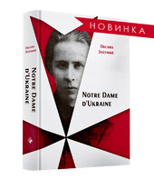 Notre Dame D'kraine: українка в конфлікті міфологій - фото обкладинки книги