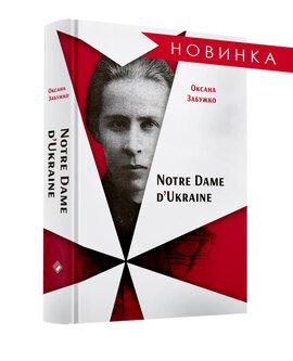 Notre Dame D'kraine: українка в конфлікті міфологій - фото книги