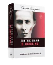 Notre Dame d'Ukraine. Українка в конфлікті міфологій. Видання друге - фото обкладинки книги
