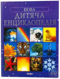Нова дитяча енциклопедія - фото книги