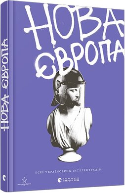 Нова Європа - фото книги