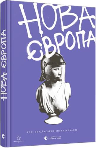 Книга Нова Європа
