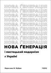 «Нова ґенерація» і мистецький модернізм в Україні - фото обкладинки книги