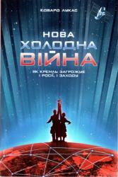 Нова холодна війна. Як Кремль загрожує і Росії, і Заходу - фото обкладинки книги