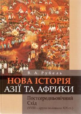 Нова історія Азії і Африки. Постсередньовічний Схід (XVIII- друга половина XIX ст.) - фото книги