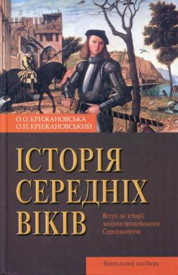 Нова історія середніх віків. Вступ до історії західноєвропейського Середньовіччя - фото книги