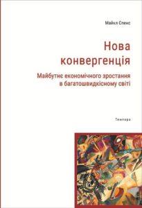 Нова конвергенція. - фото книги