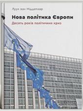 Нова політика Європи: десять років політичних криз - фото обкладинки книги